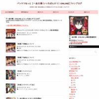 バンケツねっと 【一血卍傑(いっちばんけつ) ONLINE】ファンブログ